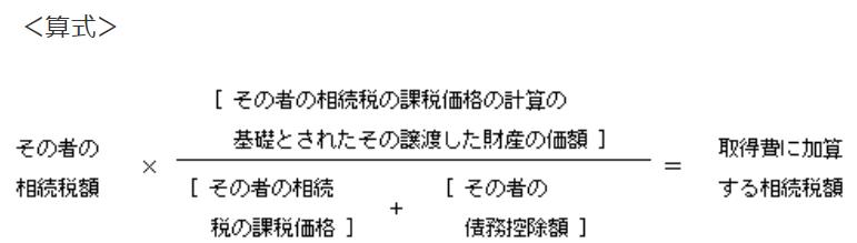相続税の特例 計算式