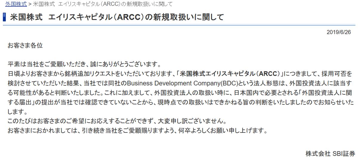 SBI証券 ARCCの取り扱いについて