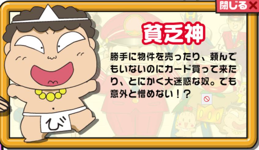 桃太郎電鉄の貧乏神