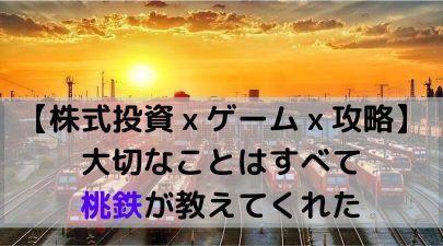桃鉄 株式投資