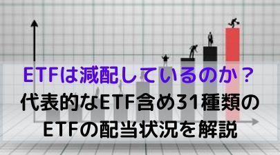 米国ETF