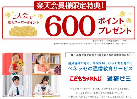 楽天の進研ゼミキャンペーン
