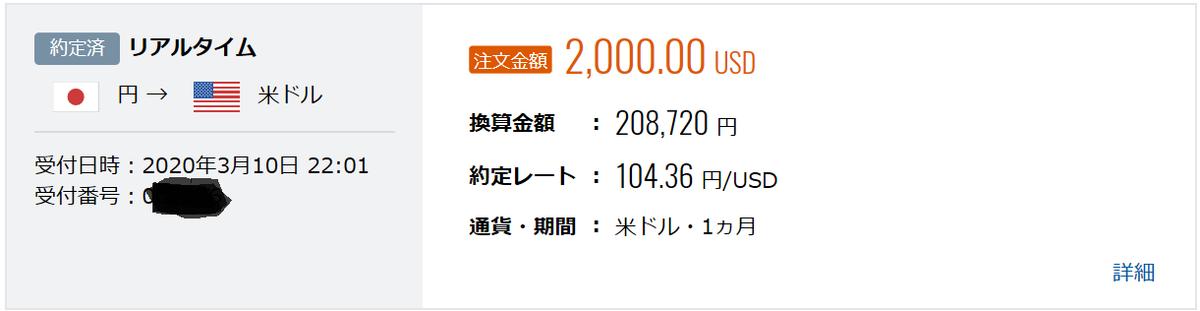 104円でドル転