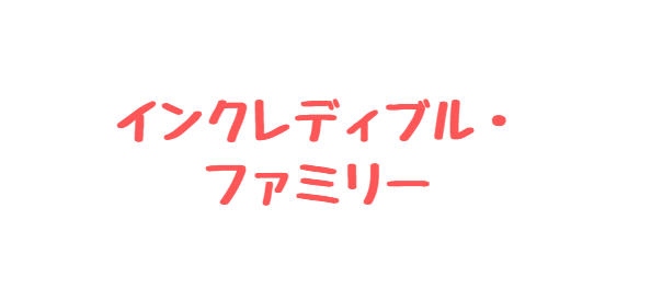 f:id:saku13245:20181202121621p:plain