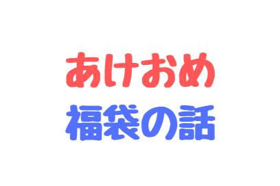 f:id:saku13245:20190101173703p:plain