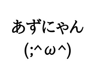 f:id:saku13245:20190103030953p:plain