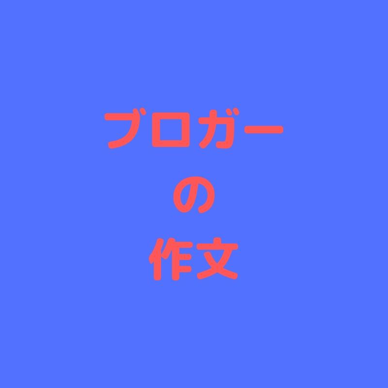 f:id:saku13245:20190216115625j:plain