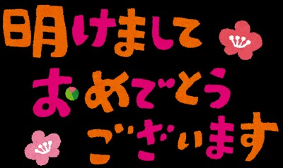 f:id:saku28kazu22:20170103092624j:plain