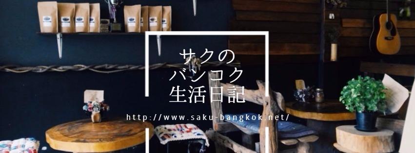 f:id:saku_bangkok:20171203191120j:plain