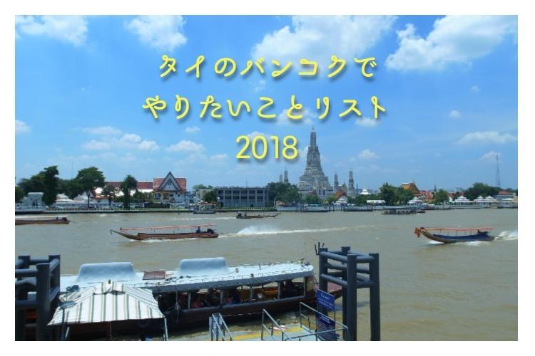 f:id:saku_bangkok:20171231160803j:plain