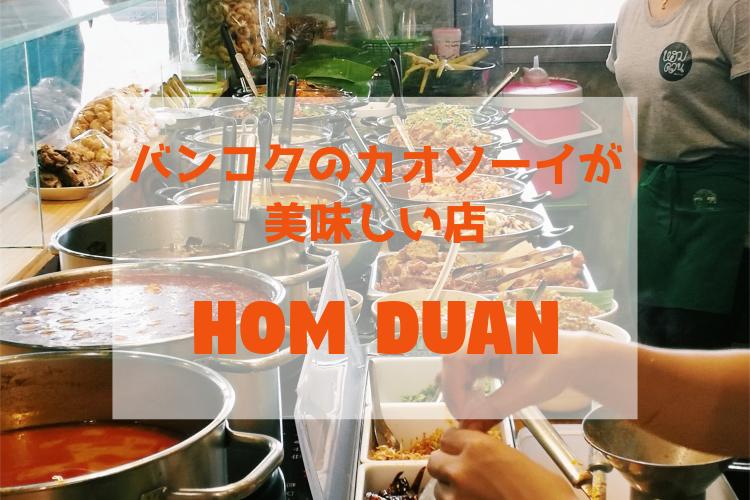 ホームドゥアンのタイトル画像