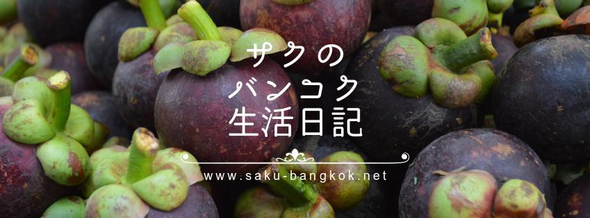 f:id:saku_bangkok:20180520171926j:plain