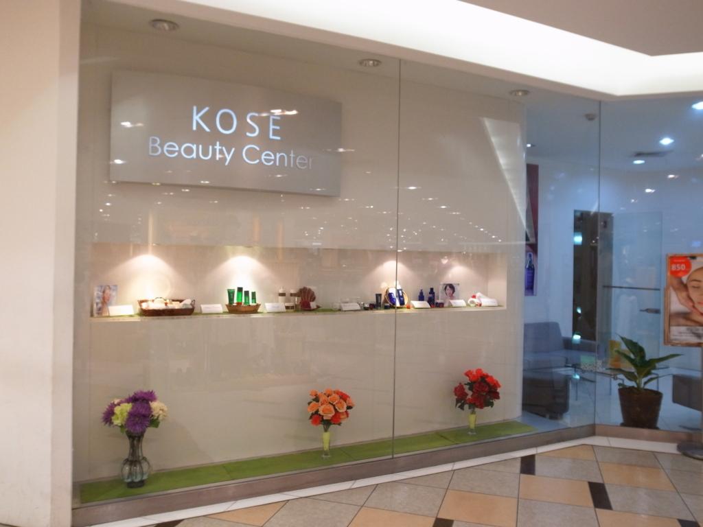 バンコクのKOSE Beauty Centerの外観