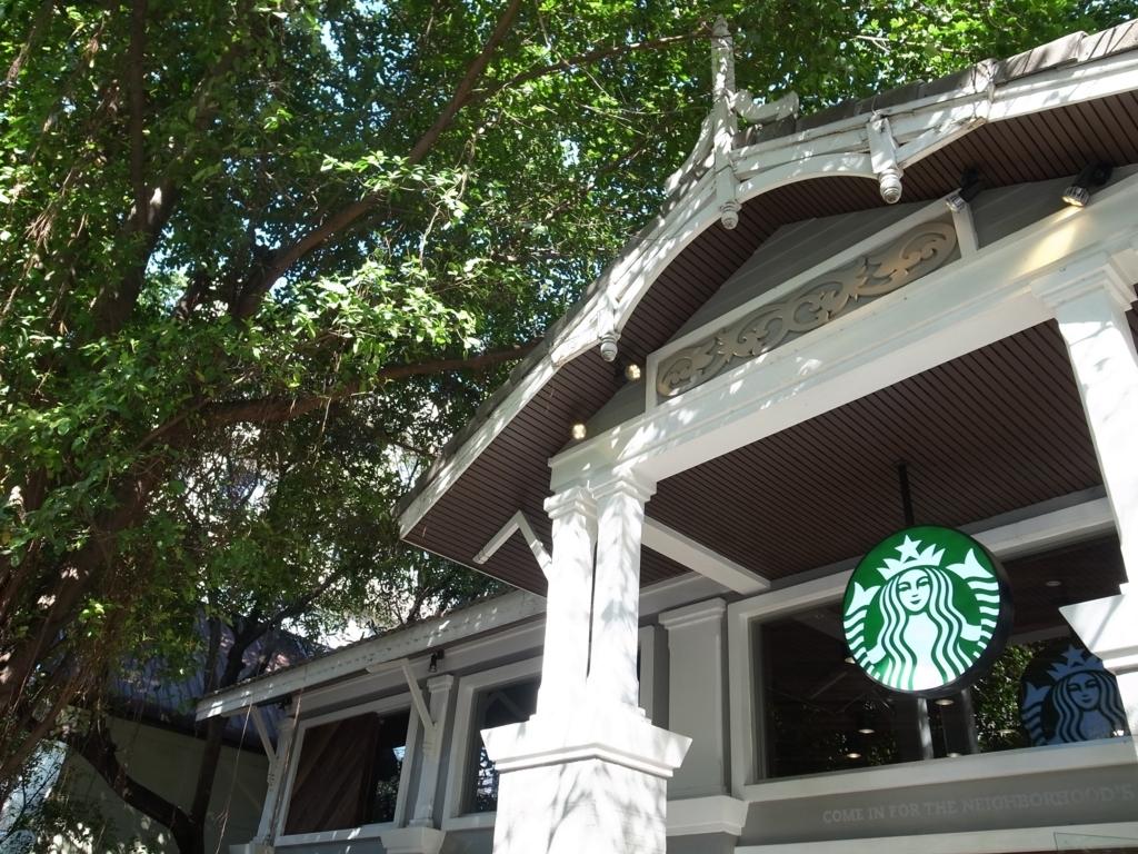 バンコクのスターバックスコーヒー