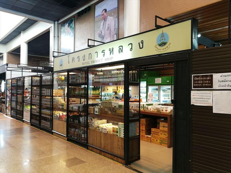 ドンムアン空港のロイヤルプロジェクトショップ