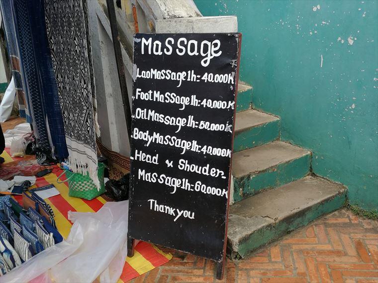 ルアンパバーンのラオマッサージの店