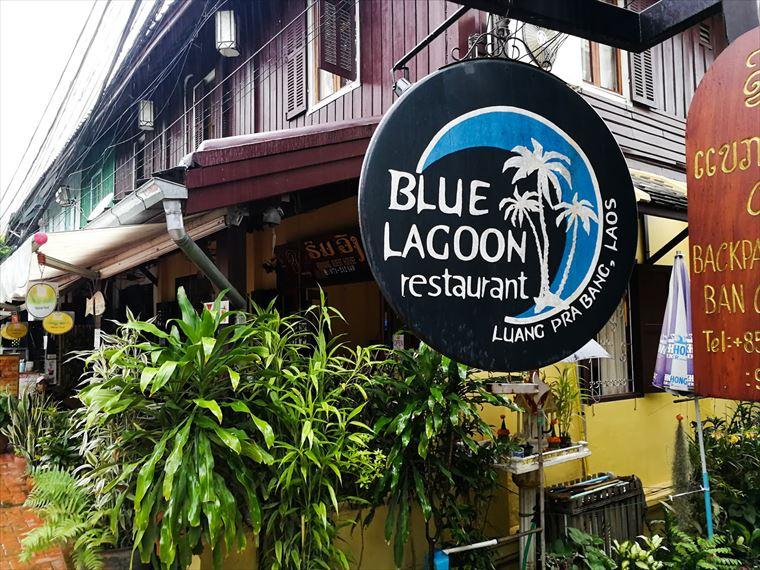 ルアンパバーンのブルーラグーンレストラン 入り口の看板