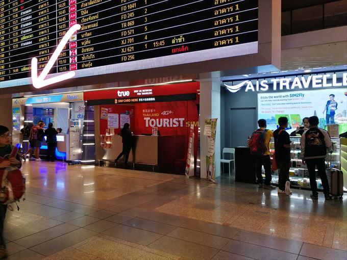 ドンムアン空港のdtacのカウンター