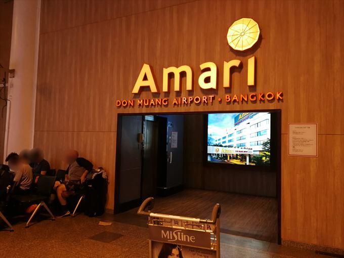 ドンムアン空港のAmariホテルの入り口