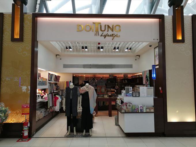 スワンナプーム国際空港のDOI TUNG
