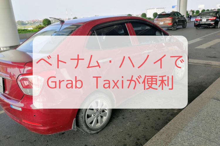 ベトナム・ハノイでGrab Taxiが便利 タイトル画像