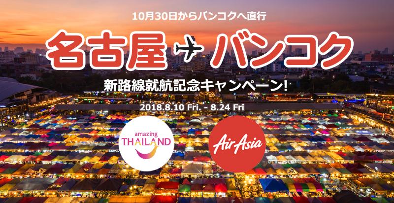 f:id:saku_bangkok:20180817000110j:plain