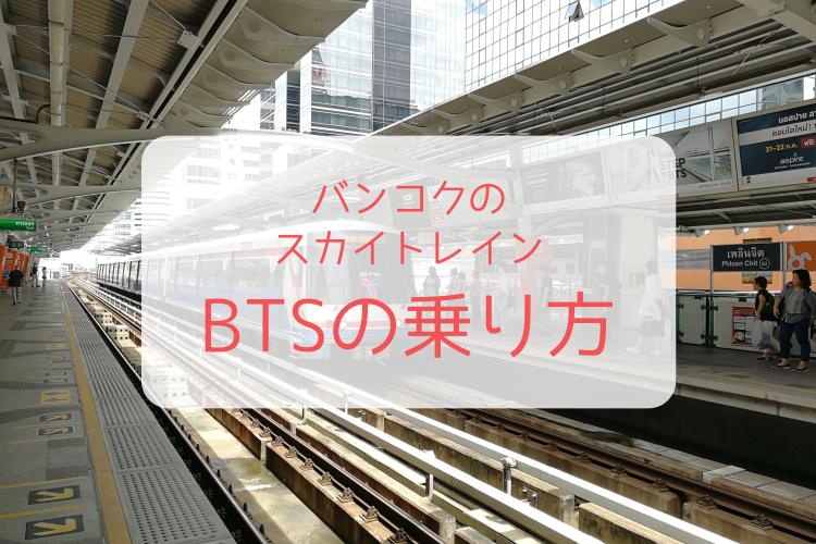 BTSの乗り方 タイトル画像
