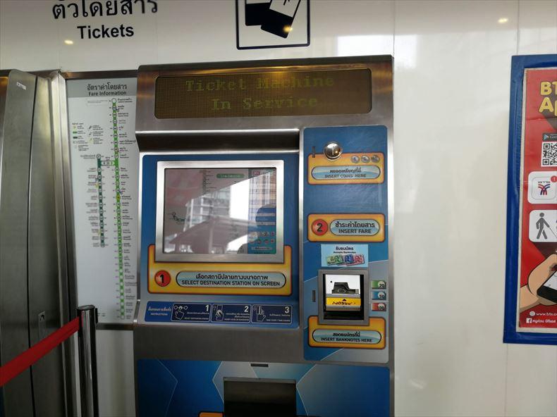 BTSの紙幣が使える券売機