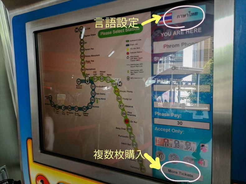 BTSの券売機の言語切替ボタンと複数枚購入ボタン