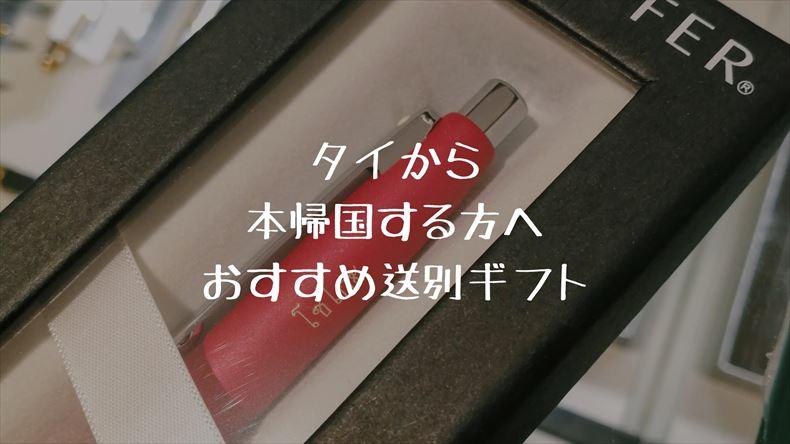 タイから日本へ本帰国する方への送別品に【タイ文字の名入りボールペン】がおすすめ タイトル画像