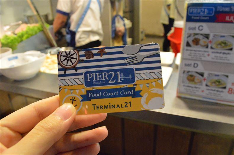 ターミナル21のフードコート「ピア21」のカード