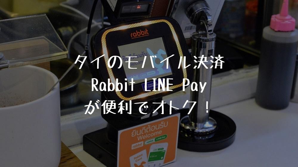 タイのモバイル決済Rabbit LINE Payが便利でオトク タイトル画像