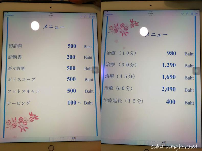 ペインアウェイクリニックの料金表1