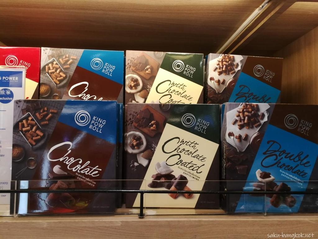 スワンナプーム国際空港で売っているココナッツとチョコレートのクッキー 205バーツ(約680バーツ)