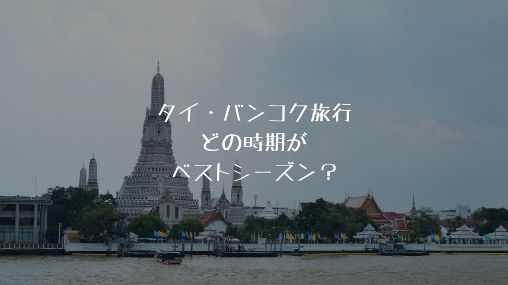 f:id:saku_bangkok:20181124005128j:plain