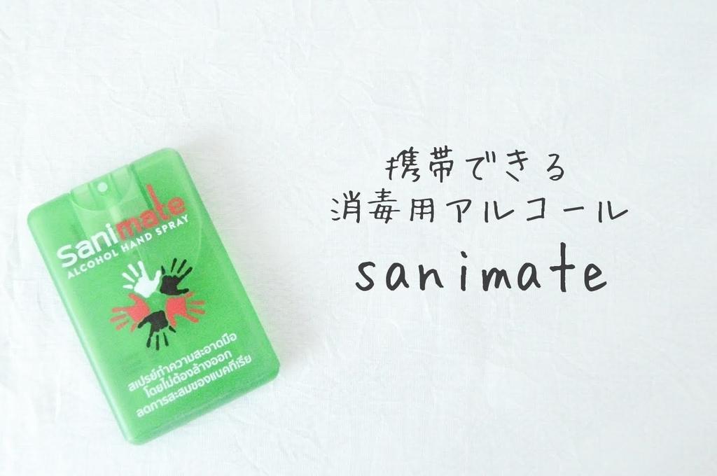 サラヤ 消毒用アルコール Sanimate