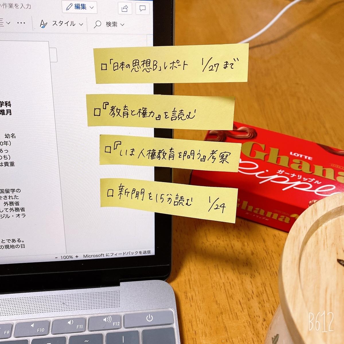 f:id:saku_kawaii:20200222191947j:plain