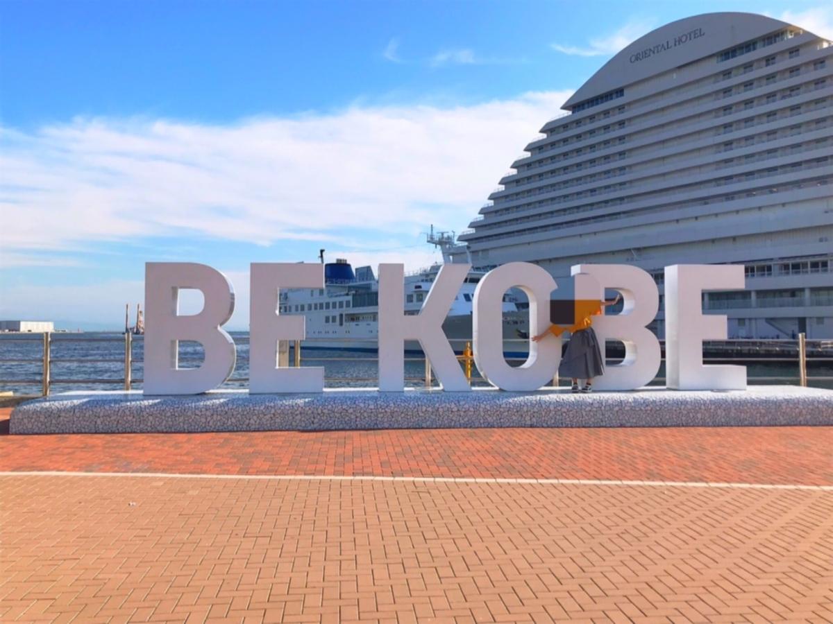 神戸のモニュメント「BE KOBE」の写真