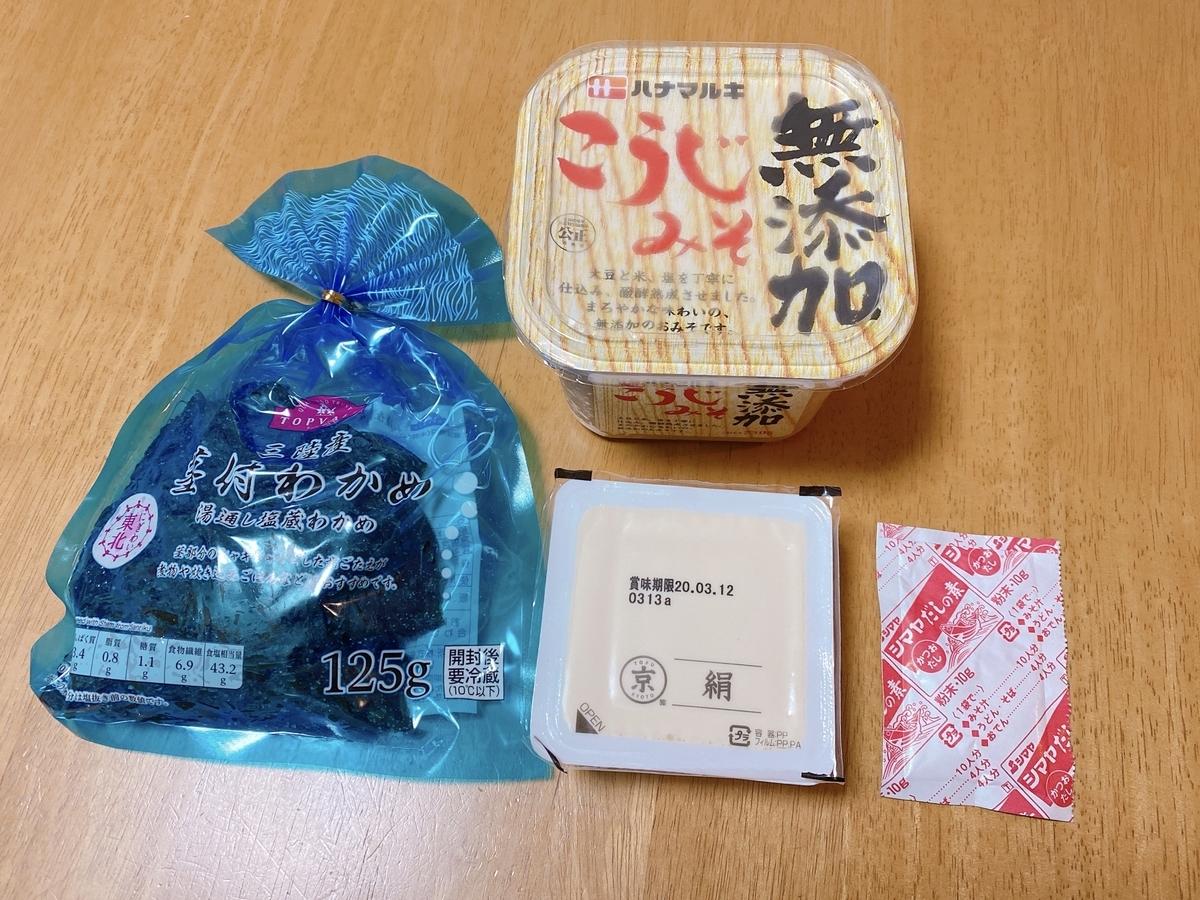 お味噌汁の材料の写真