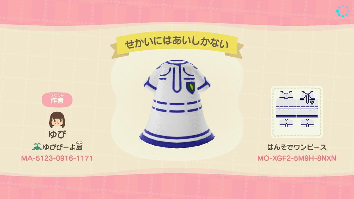 f:id:saku_kawaii:20200324173131j:plain