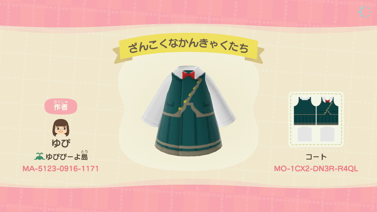 f:id:saku_kawaii:20200324173414j:plain