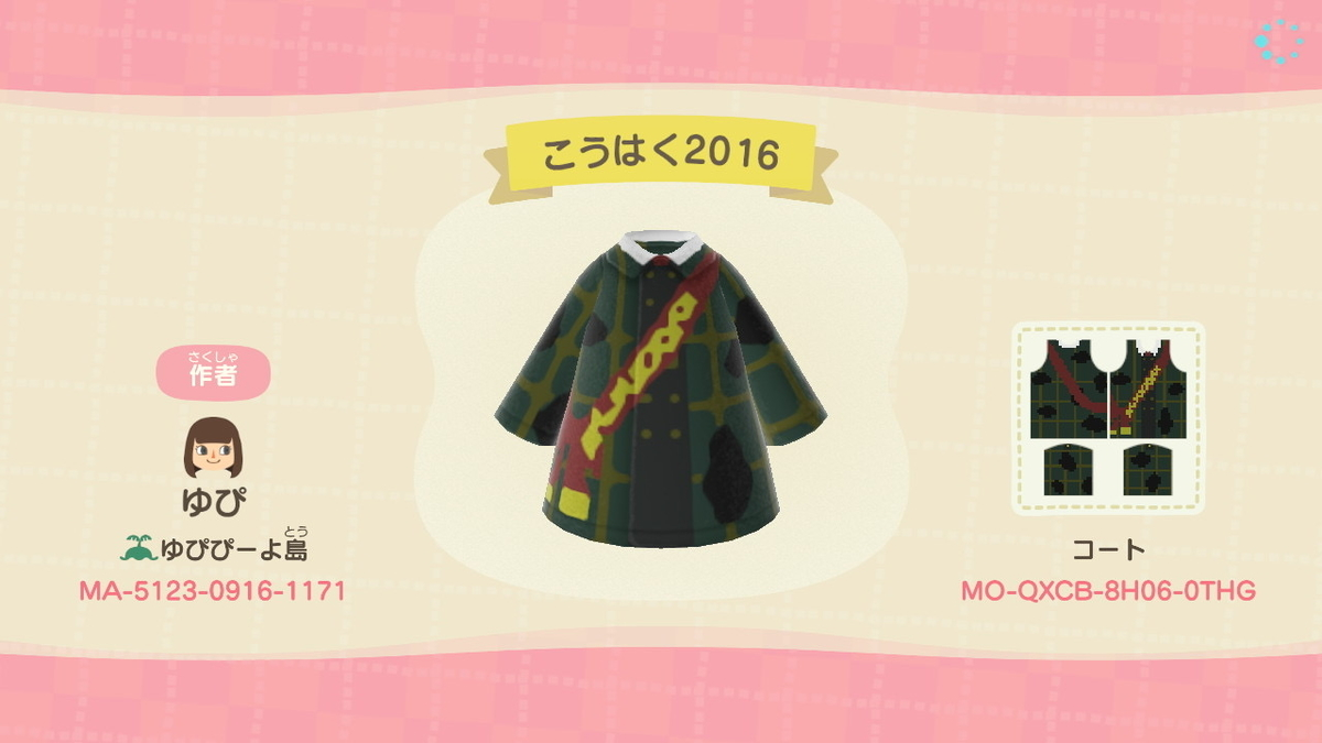 f:id:saku_kawaii:20200324173527j:plain