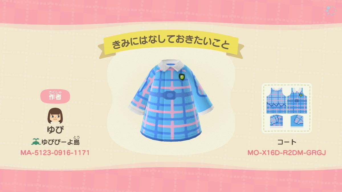 f:id:saku_kawaii:20200325030118j:plain
