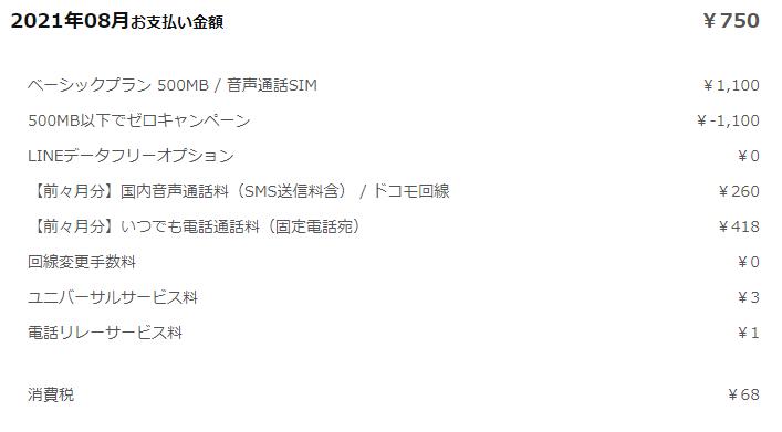f:id:sakuaya:20210803084009p:plain