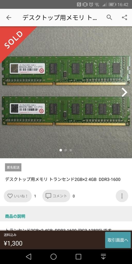 f:id:sakuchichi:20181222164450j:plain