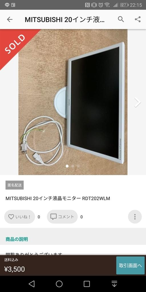 f:id:sakuchichi:20181229205937j:plain