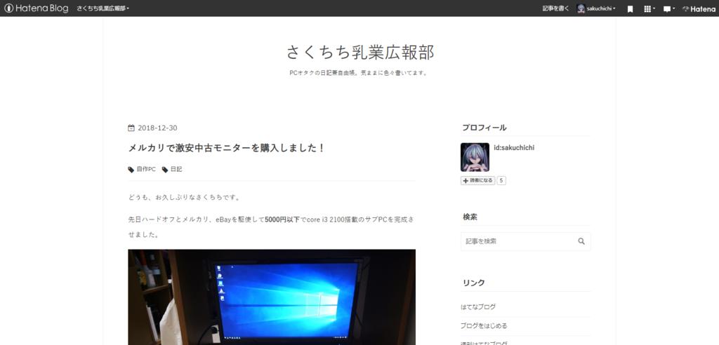 f:id:sakuchichi:20181231085229p:plain