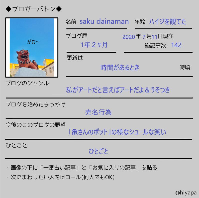 f:id:sakudainaman:20200711082140p:plain