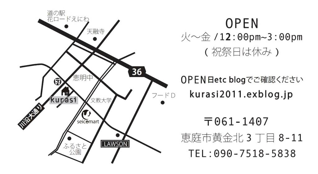 f:id:sakuhoo2018:20190121141606j:image