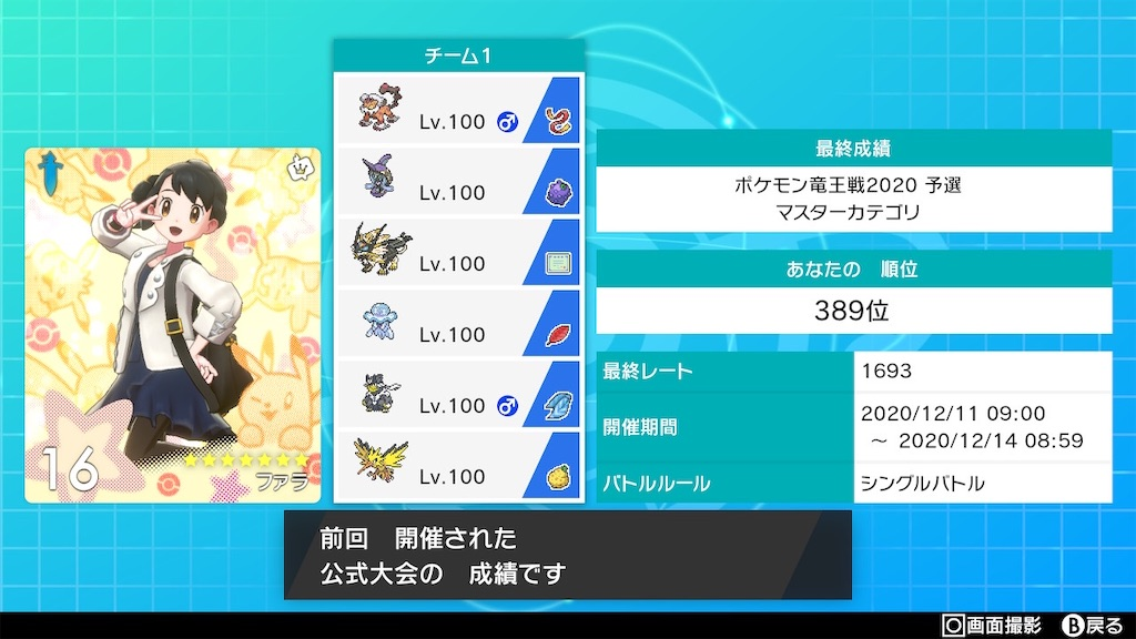 f:id:sakukawa1791:20201214191800j:image